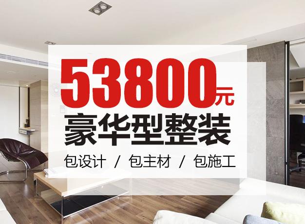 唯意装饰 53800豪华整装
